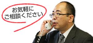 静岡の司法書士小澤吉徳